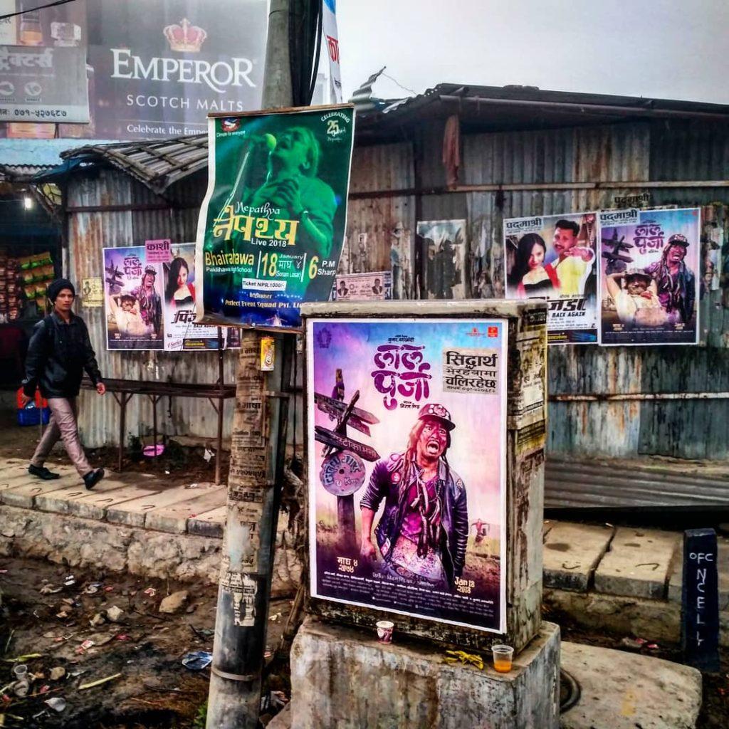 Переход в Сунаули, границы Индия Непал